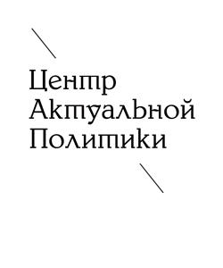Логотип для Центра Актуальной Политики