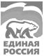 Всероссийская политическая партия «Единая Россия»