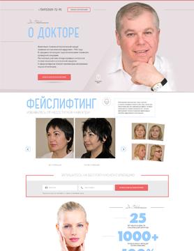 Landing page для клиники Шихирман