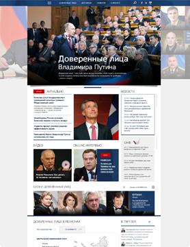 Доверенные лица Владимира Путина