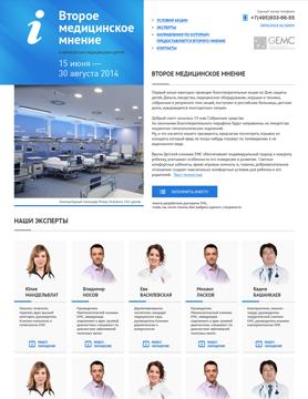 Второе мнение Европейского Медицинского Центра