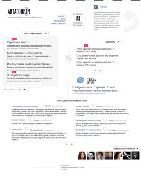 Независимый дискуссионный форум «Антагонизм»