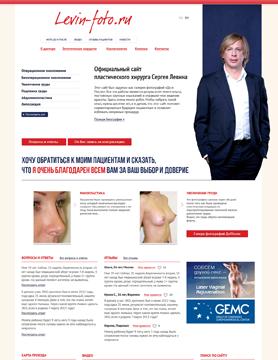 Личный сайт доктора Сергея Левина