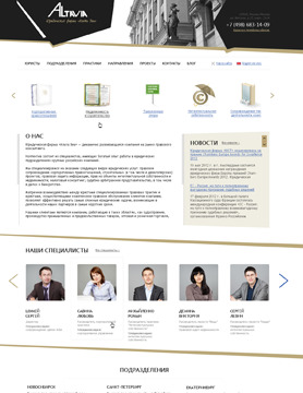 Юридическая фирма «Альта Виа»