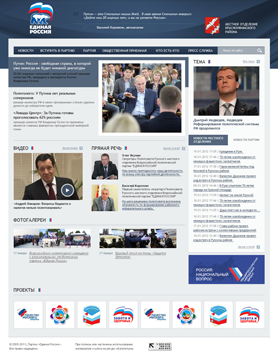 Региональные сайты Единая Россия МО