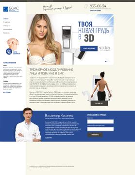 Трехмерное моделирование лица и тела VECTRA 3D