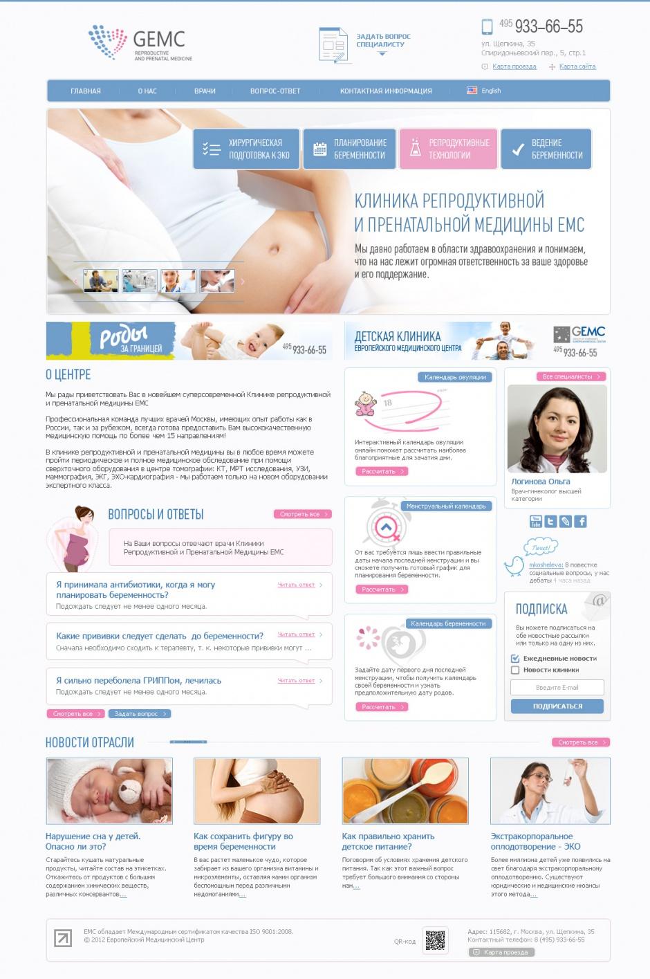 Отзывы о врачах ведение беременности