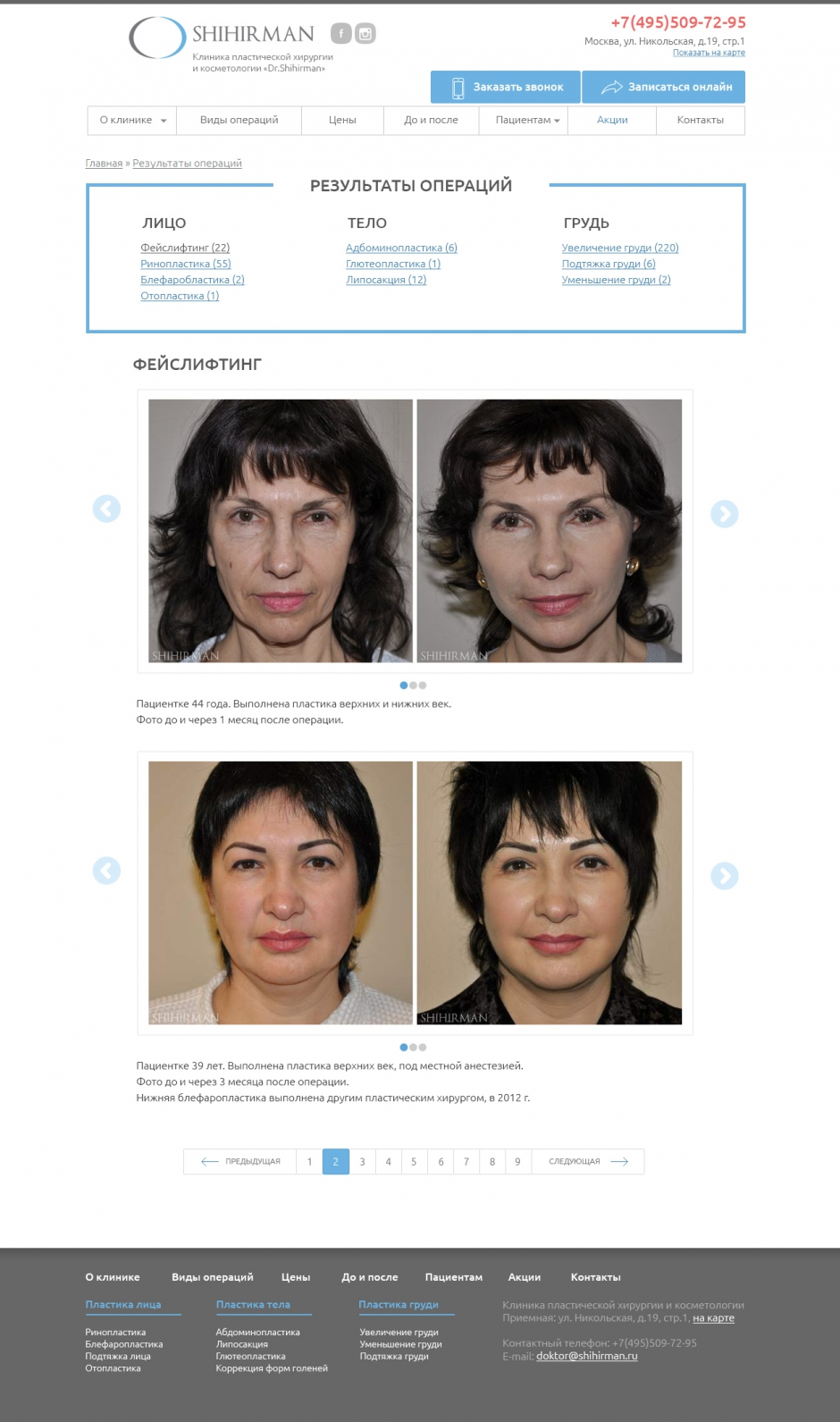 Клиника пластической хирургии и косметологии Dr. Shihirman