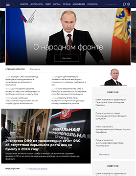 сайт Общероссийский Народный Фронт (ОНФ)