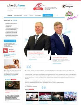 Портал о пластической хирургии PLASTIC4YOU