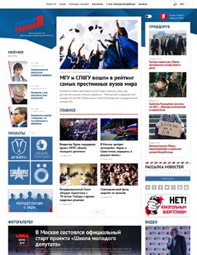 Дизайн сайта Молодая Гвардия. МГЕР