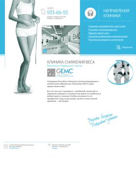 Клиника снижения веса EMC