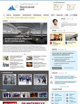 Новостной портал Красногорска и Красногорского района