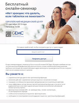 Лечение эректильной дисфункции в ЕМС