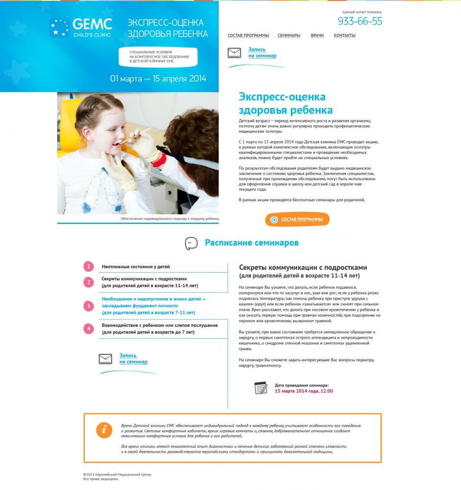 дизайн лендинга промо-страницы emc-child.ru - главная страница