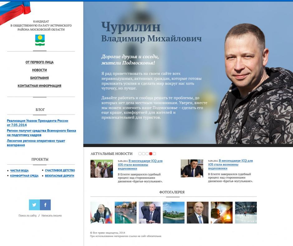 Чурилин Владимир