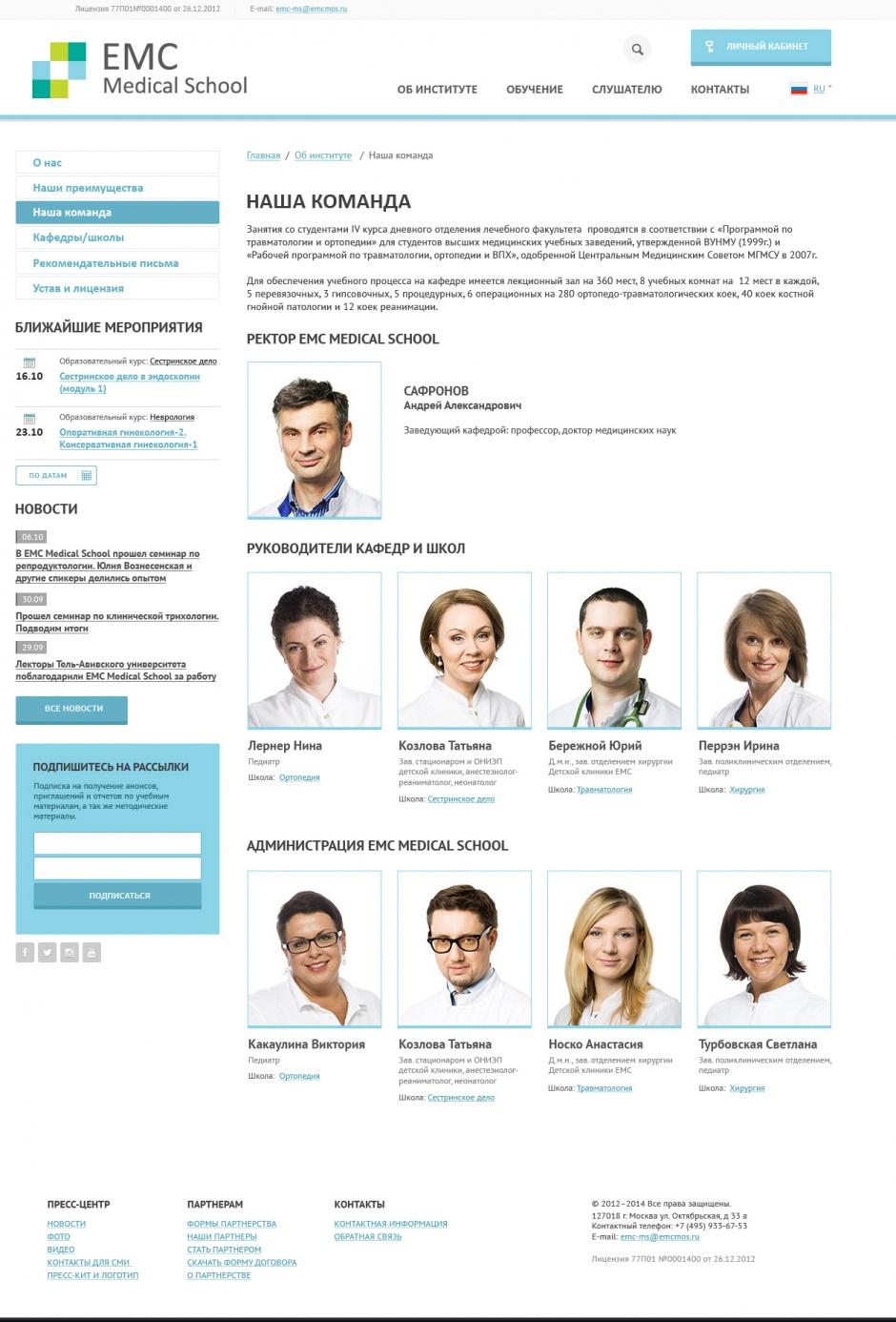 дизайн сайта EMC Medical School - доктора