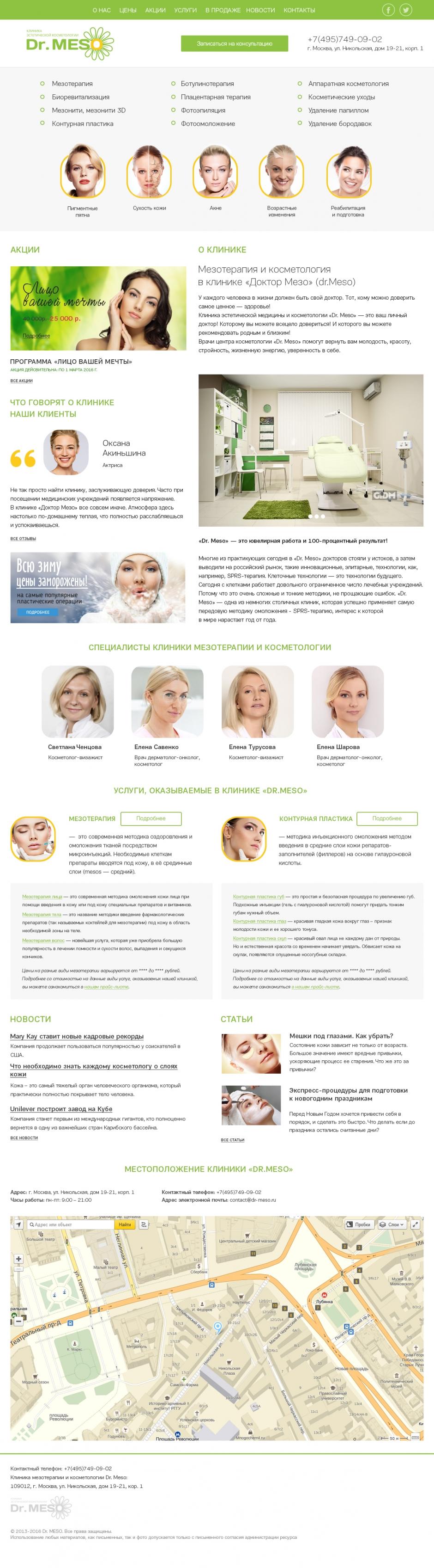 Клиника эстетической косметологии Dr.Meso