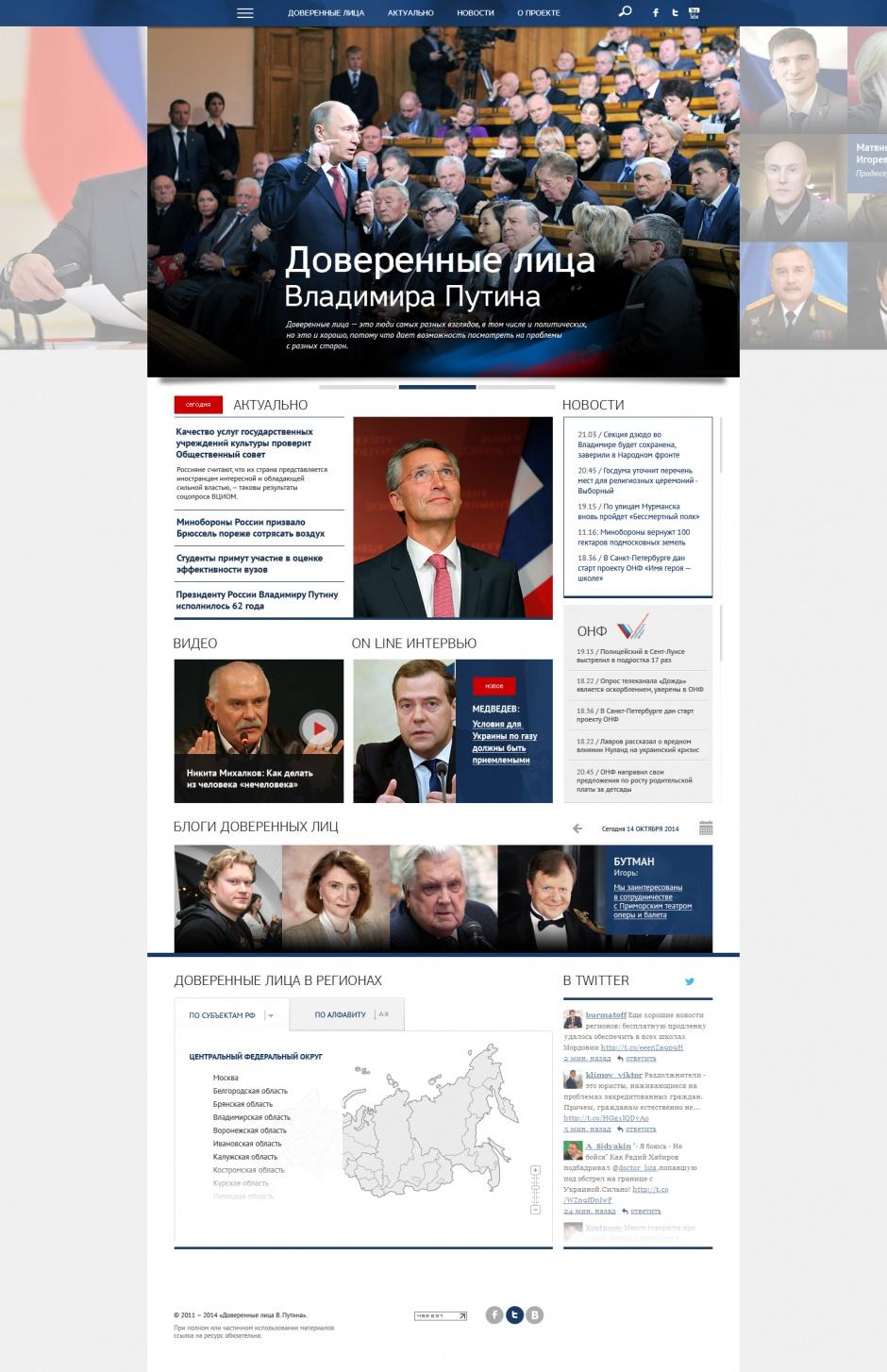 дизайн сайта Доверенные лица Владимира Путина - главная страница