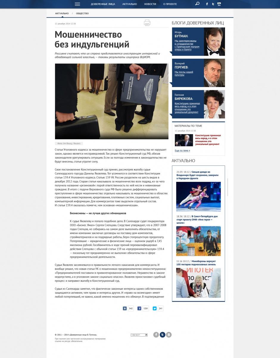дизайн сайта Доверенные лица Владимира Путина - лента новостей