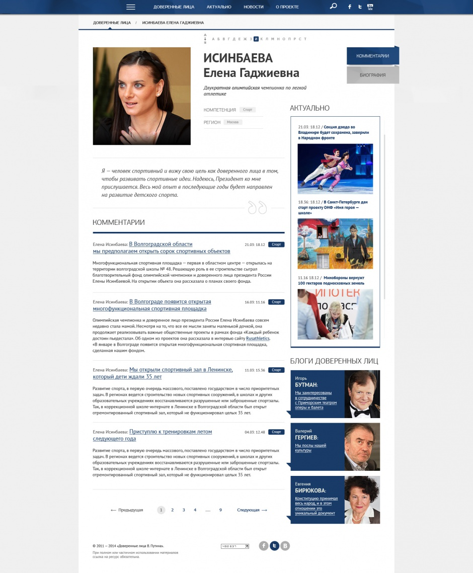 дизайн сайта Доверенные лица Владимира Путина - профиль