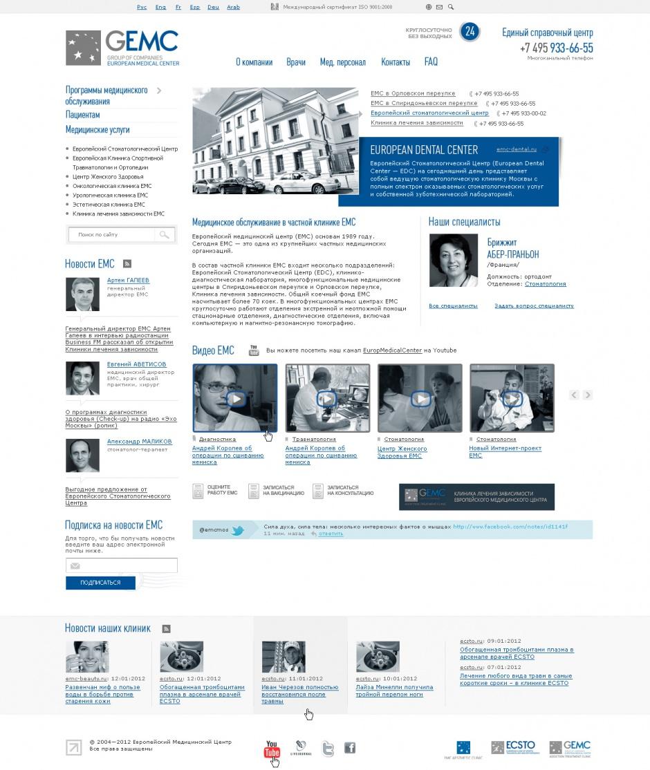 Дизайн сайта «Европейского Медицинского Центра»
