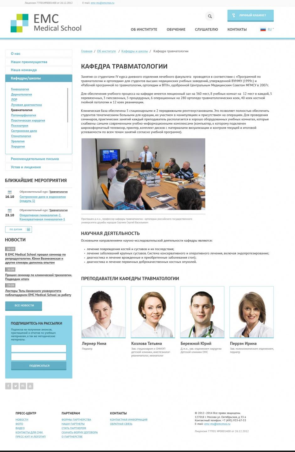 дизайн сайта EMC Medical School - внутренняя страница