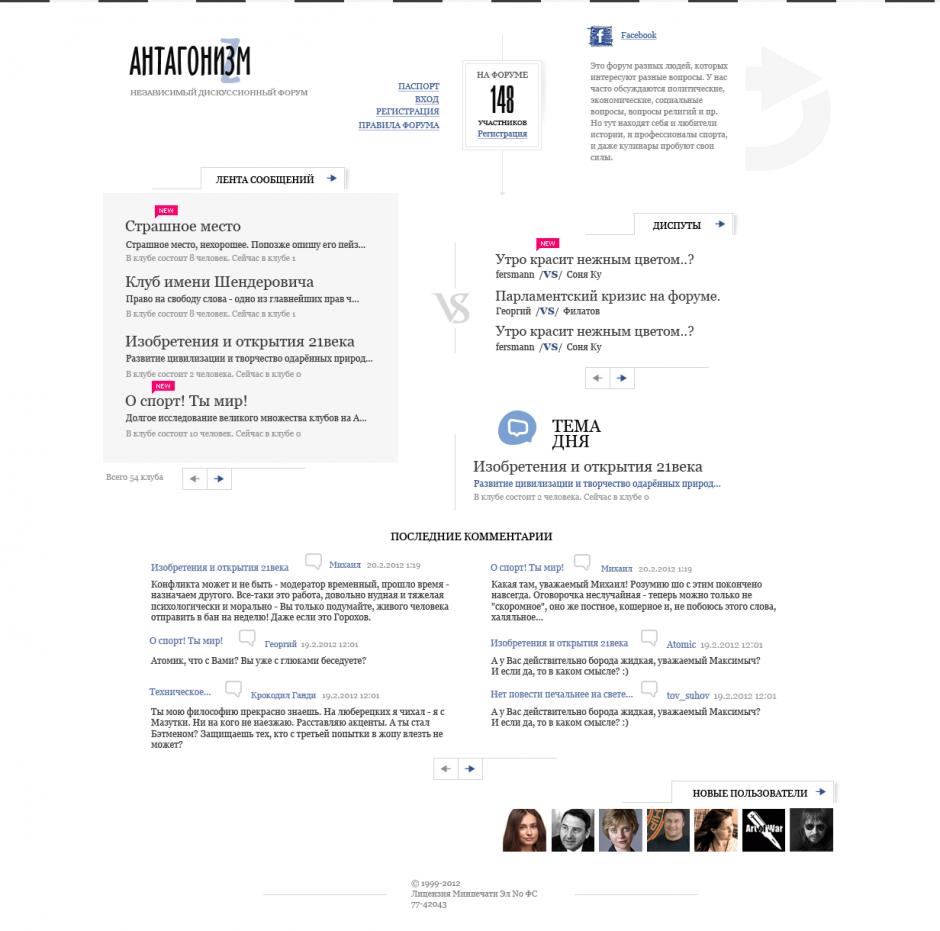дизайн сайта Независимый дискуссионный форум «Антагонизм» - главная страница