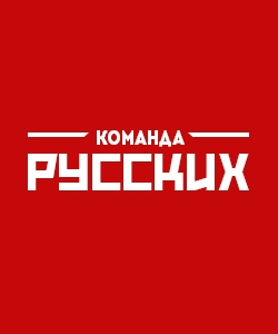 Логотип для предвыборной кампании депутата ГД Русских А.Ю.