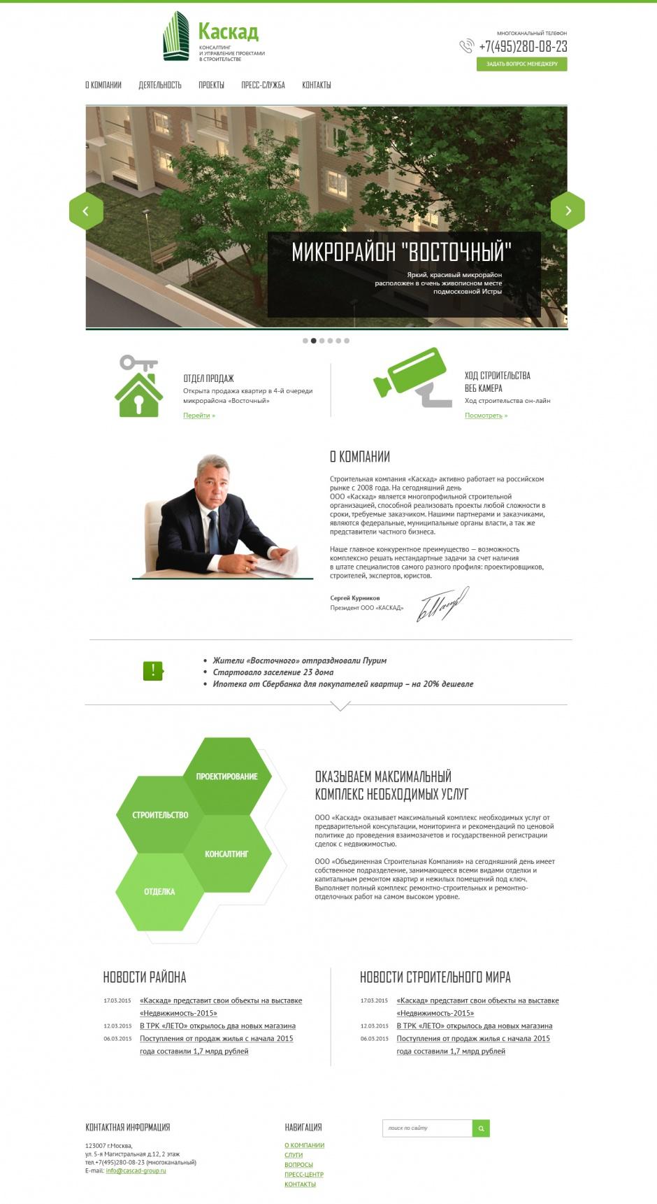 дизайн сайта строительной компании «Каскад» - главная страница