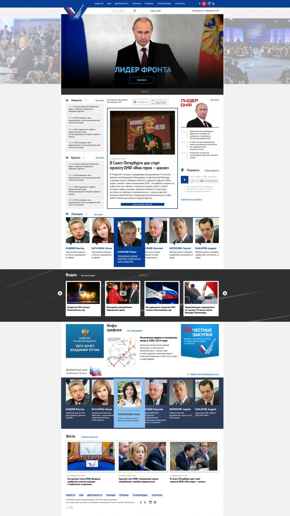 Общероссийский Народный Фронт - главная страница