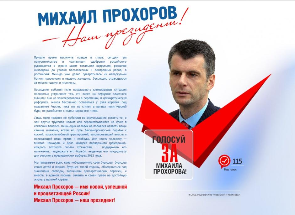 Михаил Прохоров — Наш президент!