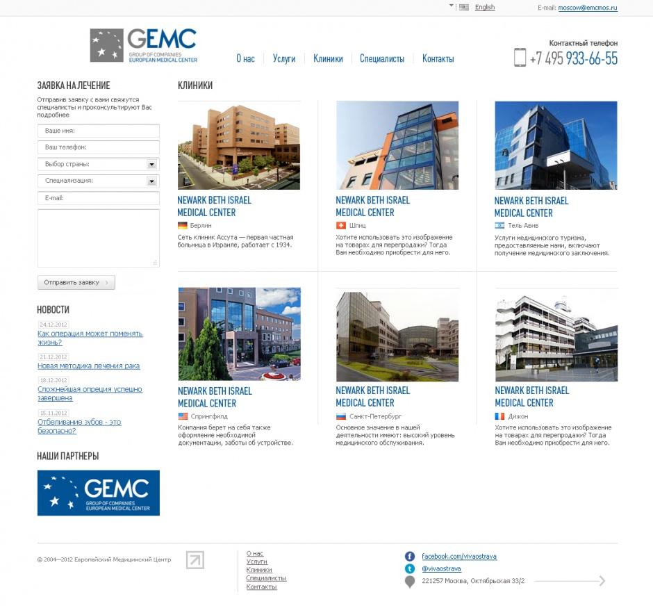 Подразделение клиники EMC — ЕМС Assistance